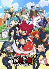 Youkai Watch Jam: Youkai Gakuen Y - N to no Souguu
