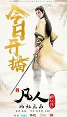 Fanren Xiu Xian Chuan: Fanren Feng Qi Tian Nan