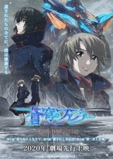 Soukyuu no Fafner: Dead Aggressor - The Beyond Part 3
