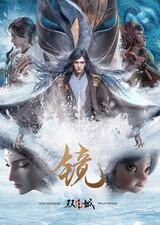 Jing: Shuang Cheng - Feng Qi Pian