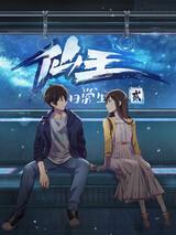 Xian Wang de Richang Shenghuo 2nd Season