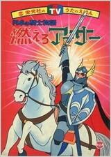 Moero Arthur: Hakuba no Ouji