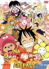 One Piece Movie 6: Omatsuri Danshaku to Himitsu no Shima