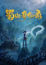 Shu Shan Qi Xian Lu
