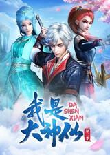 Wo Shi Da Shenxian 2nd Season