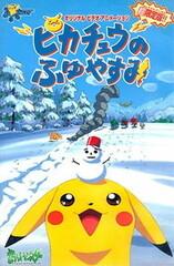 Pokemon: Pikachu no Fuyuyasumi