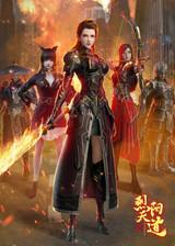 Lie Yang Tiandao II