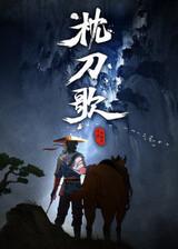 Zhen Dao Ge