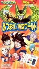 Dragon Ball Z: Atsumare! Gokuu World