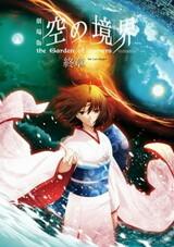 Kara no Kyoukai 8: Shuushou