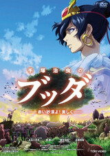Tezuka Osamu no Buddha: Akai Sabaku yo! Utsukushiku