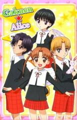 Школа Элис
