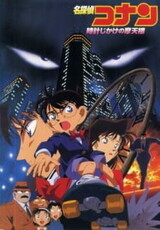 Detective Conan Movie 01: The Timed Skyscraper