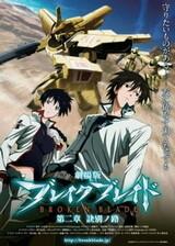 Break Blade 2: Ketsubetsu no Michi