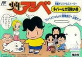 Shounen Ashibe (TV)