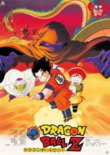 Dragon Ball Z Movie 01: Ora no Gohan wo Kaese!!