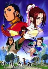 Shin Chou Kyou Ryo: Condor Hero