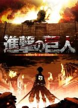 Shingeki no Kyojin (Вторжение гигантов)