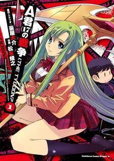 A-kun (17) no Sensou: I, the Tycoon?