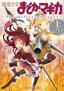 Mahou Shoujo Madoka★Magica: The Different Story