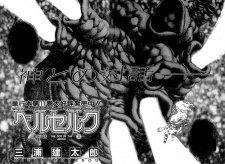Berserk: Shinen no Kami 2