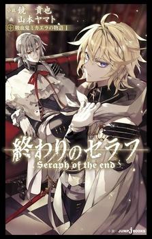 Owari no Seraph: Kyuuketsuki Mikaela no Monogatari
