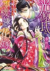 Hikaru Genji to Fukigen na Hanayome: Hatsukoi wa Aoi no Himegoto