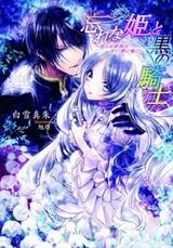 Wasurena-hime to Kuro no Kishi: Midara na Karada wa Amai Yume ni Aegu