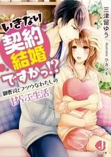 Ikinari Keiyaku Kekkon desu ka!? Onzoushi to Futsuu na Watashi no Ama Love Seikatsu