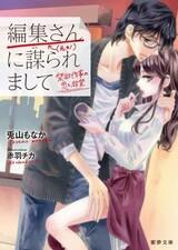 Henshuu-san (←Motokano) ni Hakararemashite: Kinyoku Sakka no Koi to Yokubou