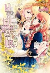 Yuurei Yashiki no Hakushaku Reijou: Koushaku no Gouin na Mitsugi