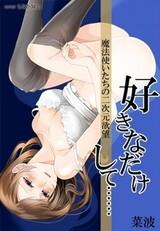 Suki na dake shite......: Mahoutsukai-tachi no Nijigen Yokubou