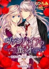 Vampire no Mitsuga: Baramori Musume wa Jouyoku ni Torawarete