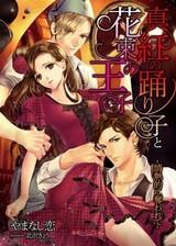 Shinku no Odoriko to Hanataba no Ouji: Jounetsuteki ni Ubawarete