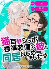 Nekomimi & Shippo Hyoujun Soubi no Kare to Doukyo Hajimemashita