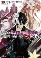 """Fukushuu Skill """"Shishagui"""" to """"Jikan Sousa"""" de Yuusha Party wo Zenmetsu Sasemasu"""