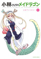 Kobayashi-san Chi no Maid Dragon: Koushiki Anthology