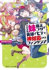 Majime na Imouto Moe Buta ga Eiyuu de Motete Kamitaiou sareru Fantasia