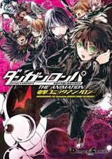 Danganronpa: Kibou no Gakuen to Zetsubou no Koukousei The Animation - Dengeki Comic Anthology