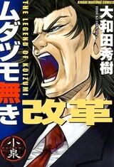 Mudazumonaki Kaikaku
