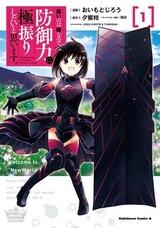 Itai no wa Iya nano de Bougyoryoku ni Kyokufuri Shitai to Omoimasu.