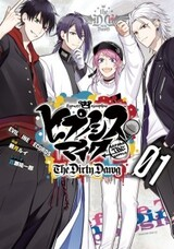 Hypnosis Mic: Before The Battle - The Dirty Dawg