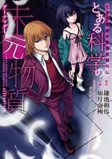 Toaru Majutsu no Index Gaiden: Toaru Kagaku no Dark Matter
