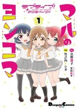 Love Live! Sunshine!!: Maru no Yonkoma