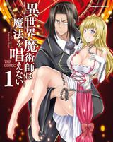Isekai Majutsushi wa Mahou wo Tonaenai the Comic