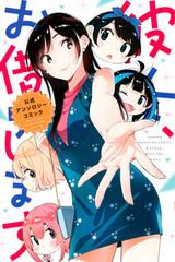 Kanojo, Okarishimasu: Koushiki Anthology Comic