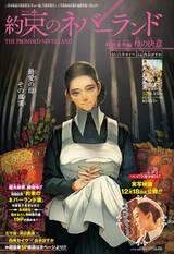 Yakusoku no Neverland: Tokubetsu Bangai-hen - Haha no Ketsui