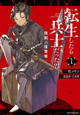 Tensei shitara Heishi Datta?!: Akai Shinigami to Yobareta Otoko