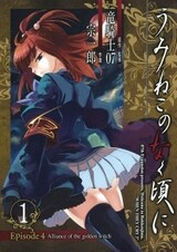 Umineko no Naku Koro ni - Episode 4: Alliance of the Golden Witch