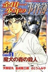 Kindaichi Shounen no Jikenbo - Case Series